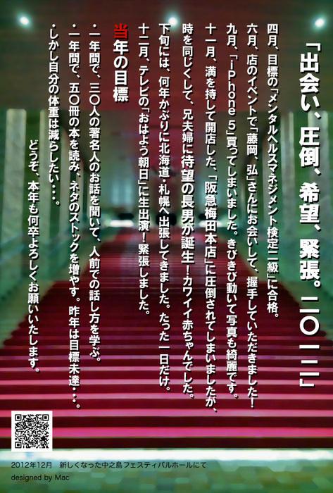 2013年賀状 BLOG用.jpg